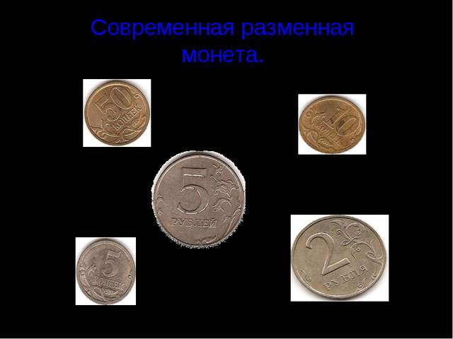 Современная разменная монета.