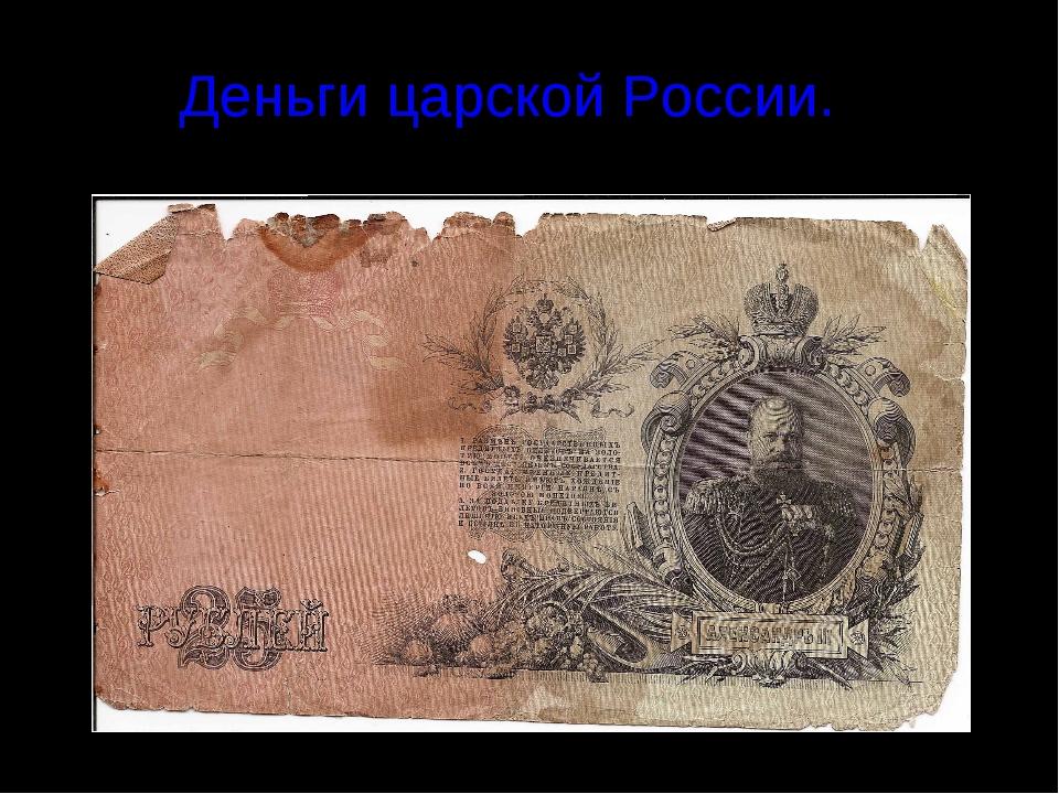 Деньги царской России.