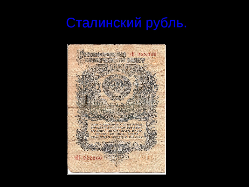 Сталинский рубль.