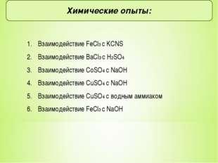 Химические опыты: Взаимодействие FeCl3 c KCNS Взаимодействие BaCl3 с H2SO4 В
