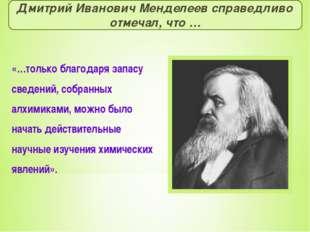 Дмитрий Иванович Менделеев справедливо отмечал, что … «…только благодаря запа