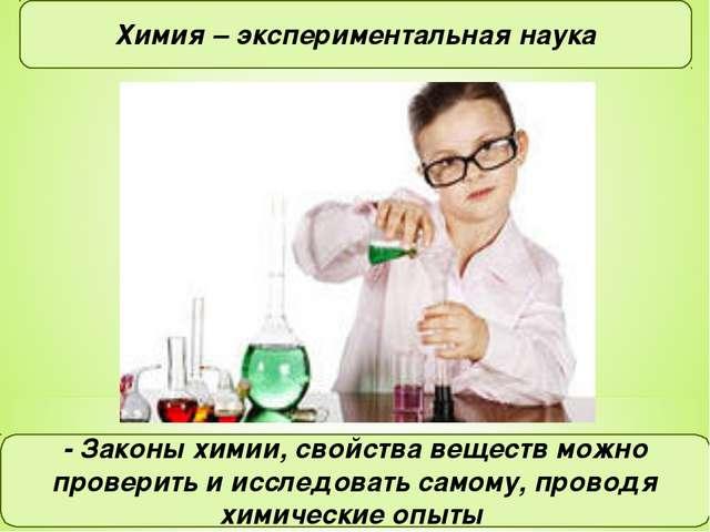 Химия – экспериментальная наука - Законы химии, свойства веществ можно провер...