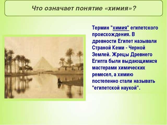 """Что означает понятие «химия»? Термин """"химия"""" египетского происхождения. В дре..."""