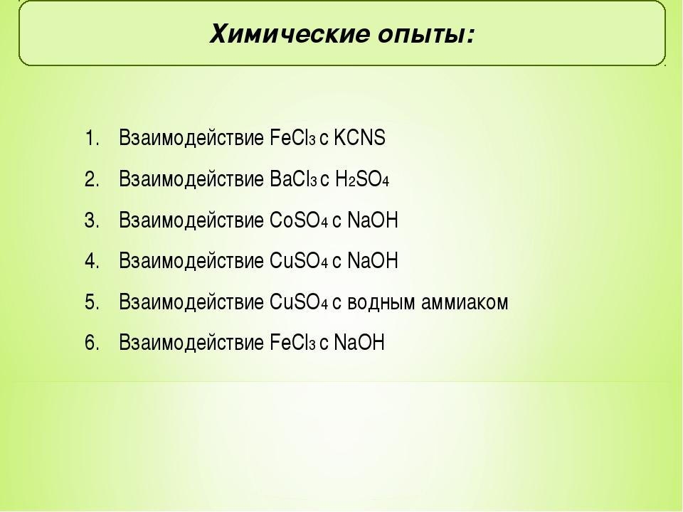 Химические опыты: Взаимодействие FeCl3 c KCNS Взаимодействие BaCl3 с H2SO4 В...