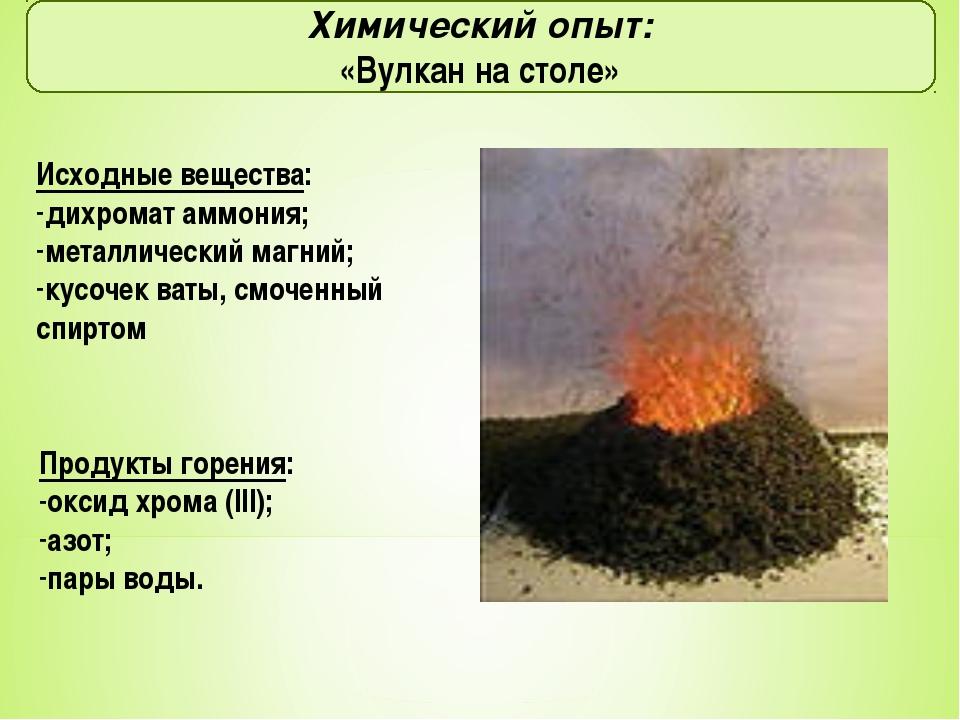 Химический опыт: «Вулкан на столе» Исходные вещества: дихромат аммония; метал...