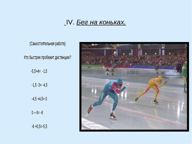 IV. Бег на коньках. (Самостоятельная работа) Кто быстрее пробежит дистанцию?...
