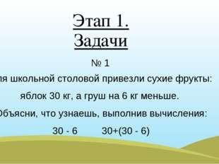 Этап 1. Задачи Для школьной столовой привезли сухие фрукты: яблок 30 кг, а гр