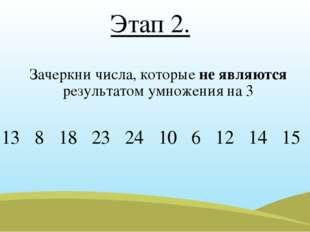 Этап 2. Зачеркни числа, которые не являются результатом умножения на 3 13 8