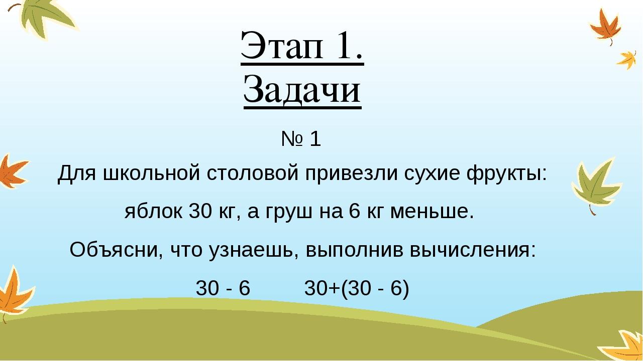 Этап 1. Задачи Для школьной столовой привезли сухие фрукты: яблок 30 кг, а гр...