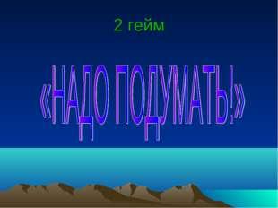 2 гейм