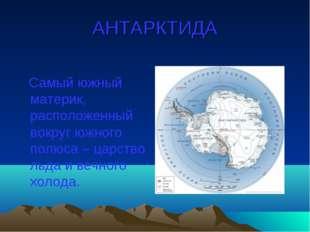АНТАРКТИДА Самый южный материк, расположенный вокруг южного полюса – царство