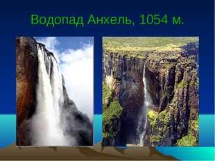 Водопад Анхель, 1054 м.