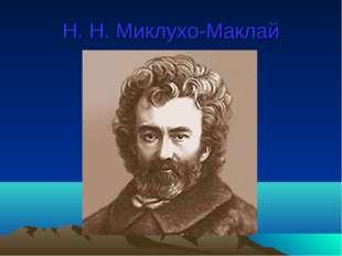 Н. Н. Миклухо-Маклай