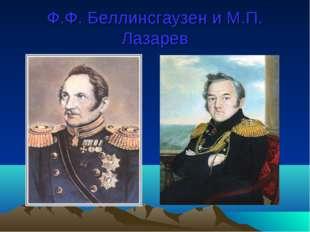 Ф.Ф. Беллинсгаузен и М.П. Лазарев