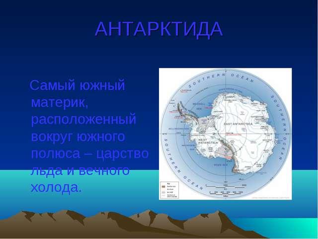 АНТАРКТИДА Самый южный материк, расположенный вокруг южного полюса – царство...