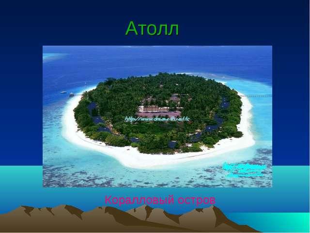 Атолл Коралловый остров