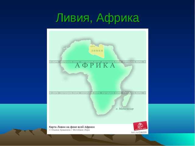Ливия, Африка