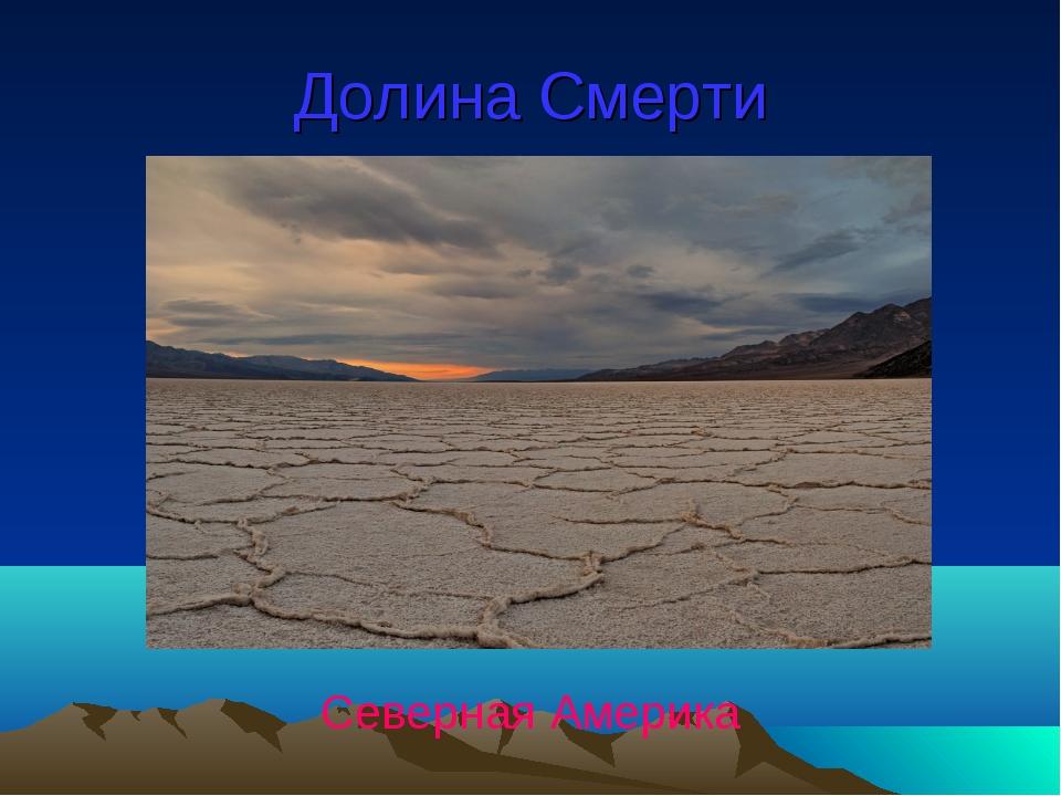 Долина Смерти Северная Америка