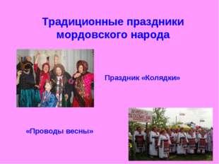 Традиционные праздники мордовского народа Праздник «Колядки» «Проводы весны»