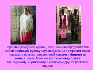 Верхняя одежда как мужчин, так и женщин представляла собой широкую рубаху (ку
