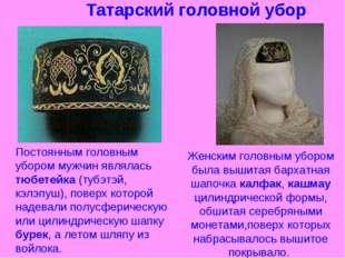 Татарский головной убор Женским головным убором была вышитая бархатная шапоч