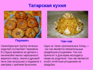 Татарская кухня Перемяч Чак-чак Одно из таких оригинальных блюд— чэк-чэк явл
