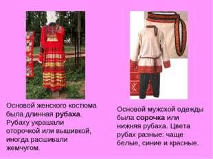 Основой мужской одежды была сорочка или нижняя рубаха. Цвета рубах разные: ча