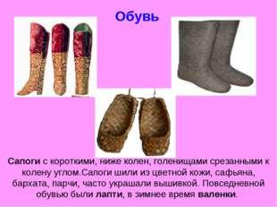 Обувь Сапоги с короткими, ниже колен, голенищами срезанными к колену углом.Са