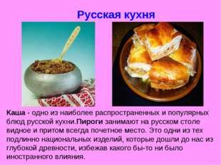 Русская кухня Каша - одно из наиболее распространенных и популярных блюд русс