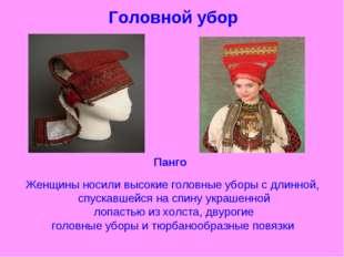 Головной убор Женщины носили высокие головные уборы с длинной, спускавшейся н