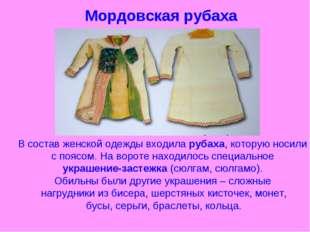 В состав женской одежды входила рубаха, которую носили с поясом. На вороте на