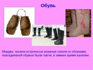 Обувь Мордва носила остроносые кожаные сапоги со сборками, повседневной обувь