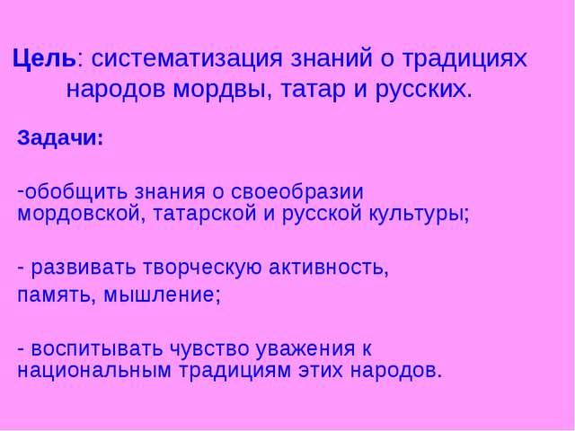 Цель: систематизация знаний о традициях народов мордвы, татар и русских. Зада...