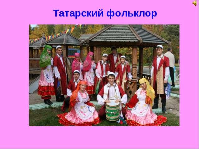 Татарский фольклор