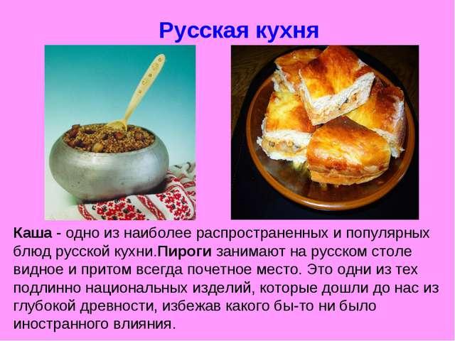 Русская кухня Каша - одно из наиболее распространенных и популярных блюд русс...