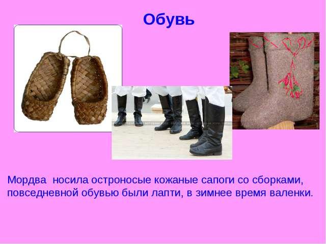 Обувь Мордва носила остроносые кожаные сапоги со сборками, повседневной обувь...