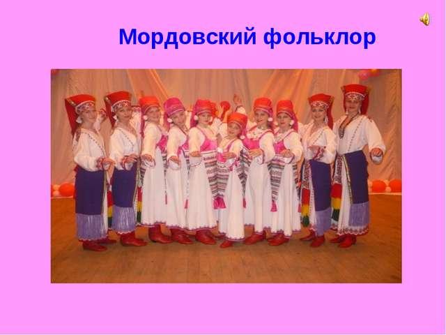 Мордовский фольклор