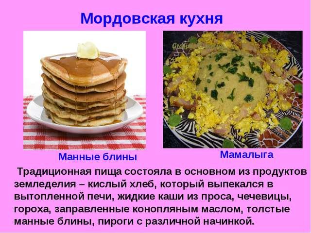 Мордовская кухня Традиционная пища состояла в основном из продуктов земледели...