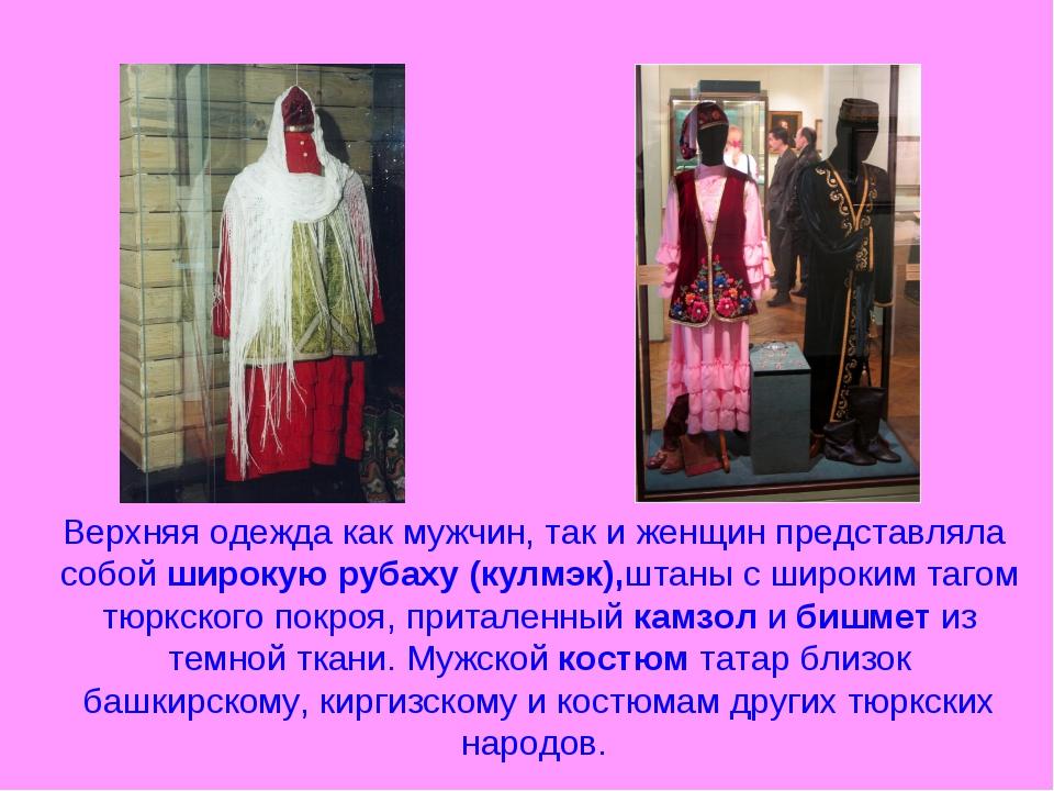 Верхняя одежда как мужчин, так и женщин представляла собой широкую рубаху (ку...