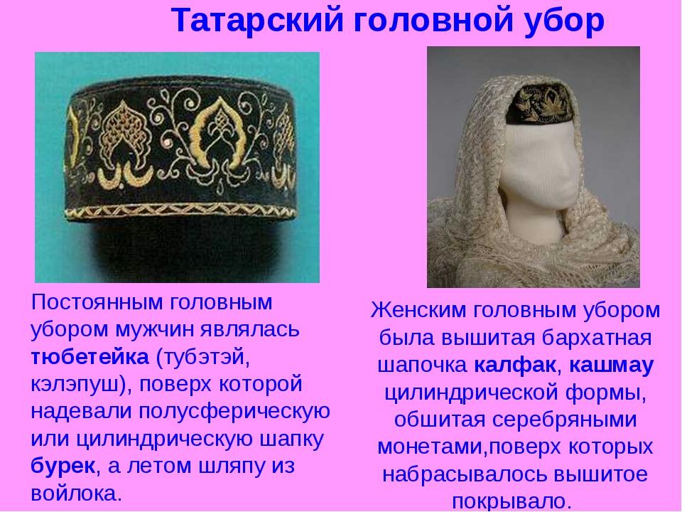 Татарский головной убор Женским головным убором была вышитая бархатная шапоч...