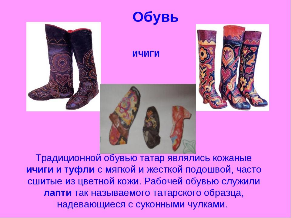 Обувь Традиционной обувью татар являлись кожаные ичиги и туфли с мягкой и жес...
