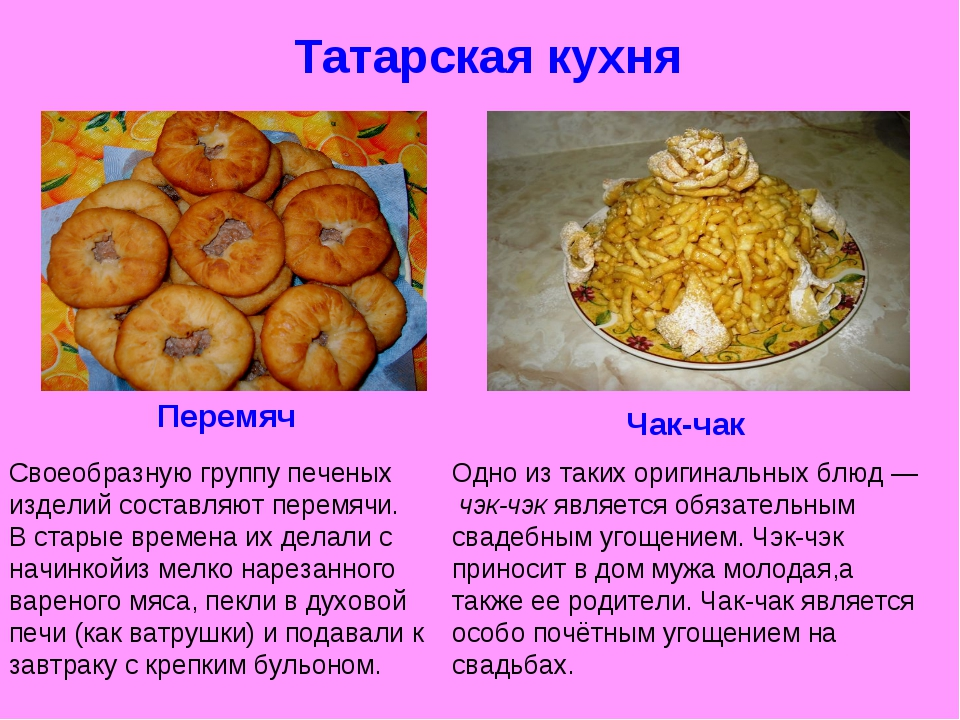 Татарская кухня Перемяч Чак-чак Одно из таких оригинальных блюд— чэк-чэк явл...