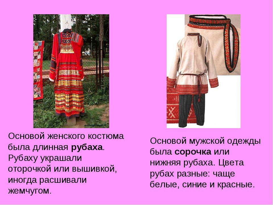 Основой мужской одежды была сорочка или нижняя рубаха. Цвета рубах разные: ча...