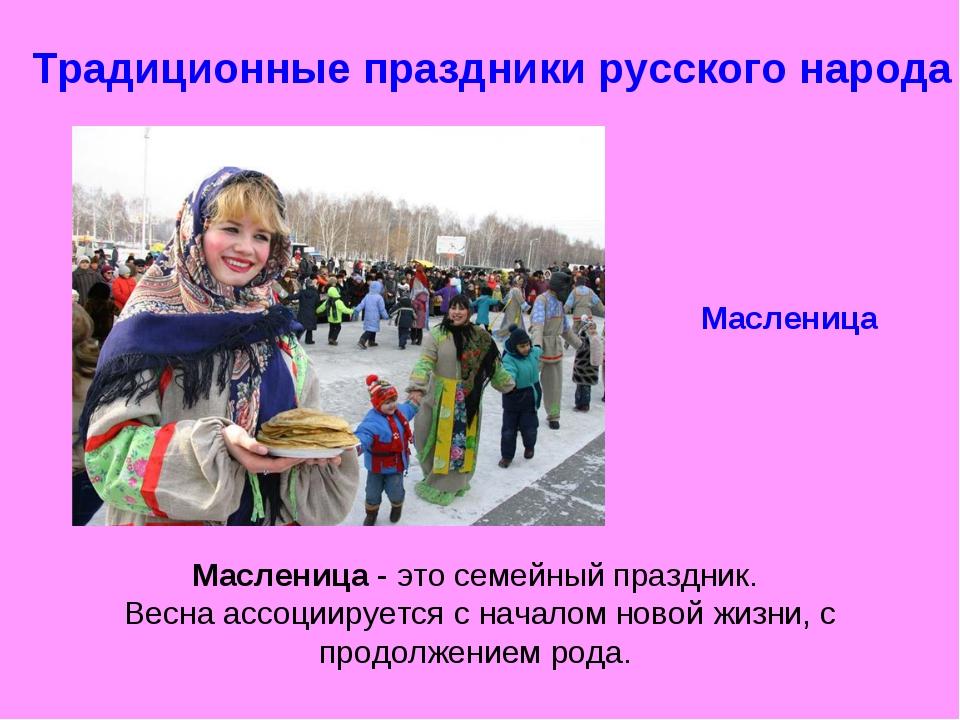 Традиционные праздники русского народа Масленица Масленица - это семейный пра...