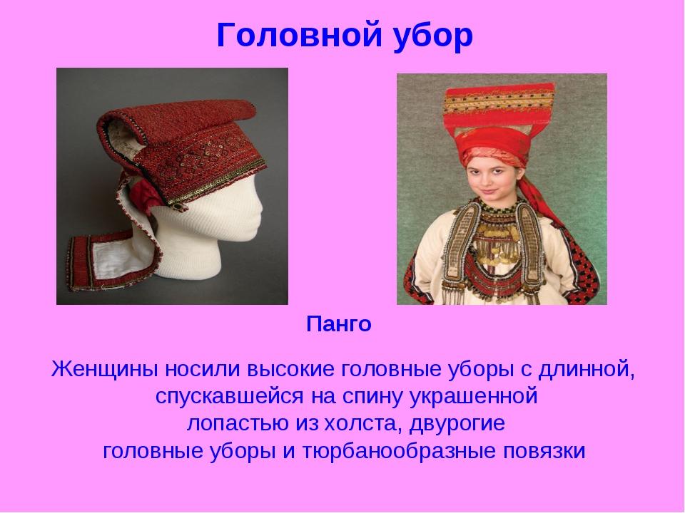 Головной убор Женщины носили высокие головные уборы с длинной, спускавшейся н...