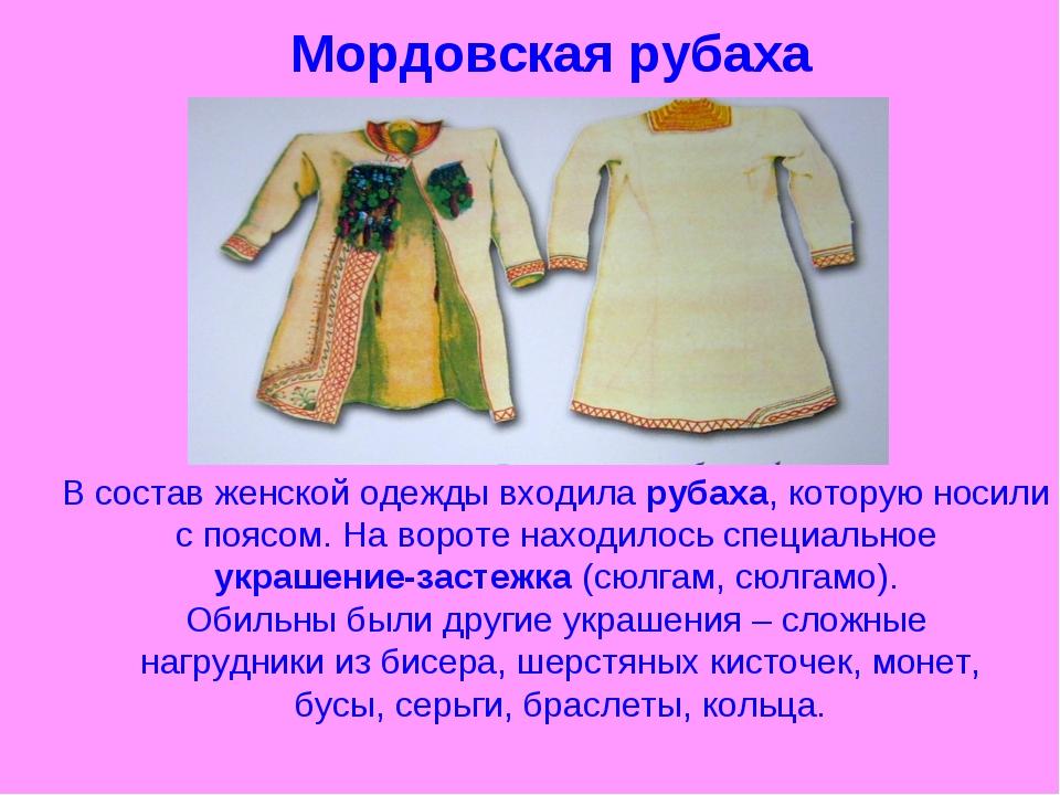 В состав женской одежды входила рубаха, которую носили с поясом. На вороте на...