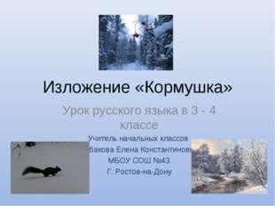 Изложение «Кормушка» Урок русского языка в 3 - 4 классе Учитель начальных кла