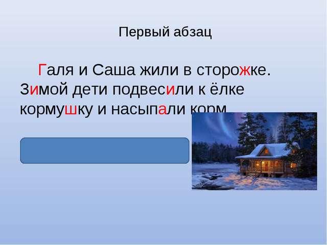 Первый абзац Галя и Саша жили в сторожке. Зимой дети подвесили к ёлке кормушк...