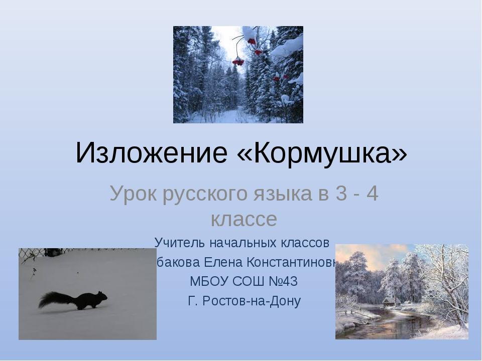 Изложение «Кормушка» Урок русского языка в 3 - 4 классе Учитель начальных кла...
