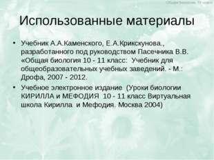Использованные материалы Учебник А.А.Каменского, Е.А.Крикскунова., разработан